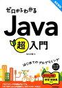 ゼロからわかる Java超入門 [改訂新版] (ゼロからわかる) [ 佐々木整 ]