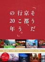 「そうだ京都、行こう。」の20年 [ ウェッジ ]