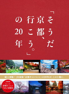 【楽天ブックスならいつでも送料無料】「そうだ京都、行こう。」の20年 [ ウェッジ ]