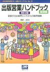 出版営業ハンドブック基礎編改訂2版 変貌する出版界とこれからの販売戦略 (本の未来を考える=出版メディアパル) [ 岡部一郎 ]