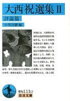 大西祝選集(2(評論篇))