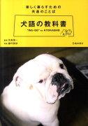 犬語の教科書