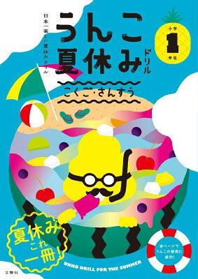 日本一楽しい夏休みドリル うんこ夏休みドリル 小学1年生