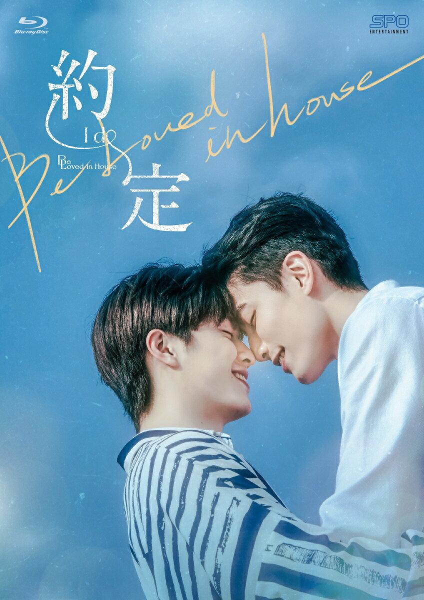 Be Loved in House 約・定〜I Do Blu-ray BOX<初回限定版>(3枚組)【Blu-ray】