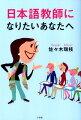 日本語教師になりたいあなたへ