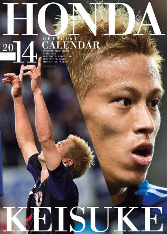 「本田圭佑」の表紙