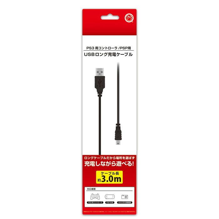USBロング充電ケーブル(PS3/PSP/他用)