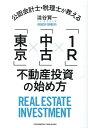 公認会計士・税理士が教える「東京」×「中古」×「1R」不動産投資の始め方 [ 澁谷賢一 ]