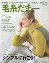 毛糸だま(Vol.191(2021 AU) 手あみとニードルワークのオンリーワンマガジン シンプルに行こう! (Let's knit series)