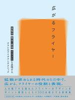 9784802511322 - チラシ・フライヤーのデザインの参考になる書籍・本まとめ