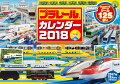 プラレールカレンダー2018