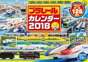プラレールカレンダー(2018)