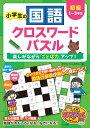 小学生の国語クロスワードパズル 初級 楽しみながら「ことば力」アップ! [ 学習