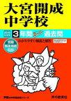 大宮開成中学校(2019年度用) 3年間スーパー過去問 (声教の中学過去問シリーズ)
