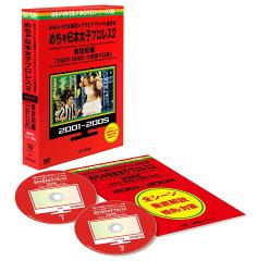【送料無料】めちゃ×2イケてるッ! 赤DVD第6巻 めちゃイケ正規軍×グ...