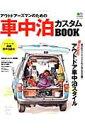 【送料無料】車中泊カスタムBOOK