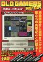 【送料無料】OLD GAMERS HISTORY(vol.3(ロールプレイングゲ)