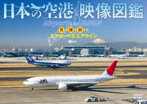 シンフォレストDVD 日本の空港 映像図鑑見る撮る旅するエアポート&エアライン Airports in JAPAN画像