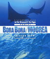 virtual trip TAHITI BORABORA/MOOREA diving view cinematography by Shigeru Furushima【Blu-ray】