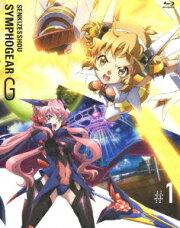 戦姫絶唱シンフォギアG 1【Blu-ray】