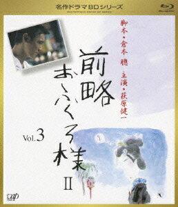 前略おふくろ様2 Vol.3【Blu-ray】 [ 萩原健一 ]