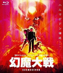 幻魔大戦【Blu-ray】