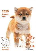 2020スケジュールブック DOG