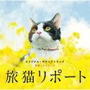 旅猫リポート オリジナル・サウンドトラック [ コトリンゴ ]