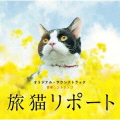 「旅猫リポート」@丸の内ピカデリー1
