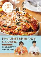 公式ガイド&レシピ きのう何食べた? 〜シロさんの簡単レシピ〜
