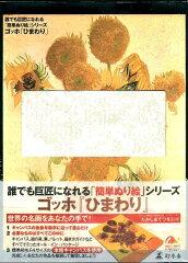 【バーゲン本】ゴッホ/ひまわりー誰でも巨匠になれる簡単ぬり絵シリーズ [ たかしま てつを ]