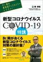 Dr.岡の感染症ディスカバリーレクチャー新型コロナウイルスC