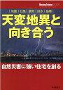 天変地異と向き合う 自然災害に強い住宅を創る 地震、台風、豪雨、洪水、猛暑 (Housing Tribune MOOK)