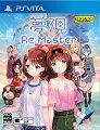夢現Re:Master PS Vita版の画像