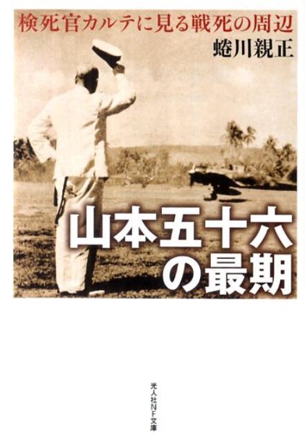 「山本五十六の最期 新装版」の表紙