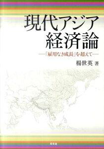 【送料無料】現代アジア経済論
