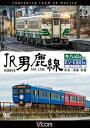 JR男鹿線 キハ40系&EV-E801系(ACCUM) 4K撮影作品 秋田〜男鹿 往復 [ (鉄道) ] - 楽天ブックス