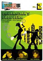 バナナマンのブログ刑事 VOL.2