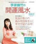 李家幽竹の開運風水(2012)