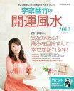 【送料無料】李家幽竹の開運風水(2012)
