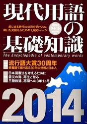 現代用語の基礎知識通常版(A5判)2014
