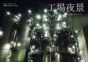 工場夜景 [ 工場ナイトクルーズ ]
