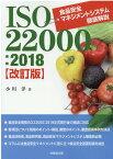 ISO22000:2018改訂版 食品安全マネジメントシステム徹底解説 [ 小川洋 ]