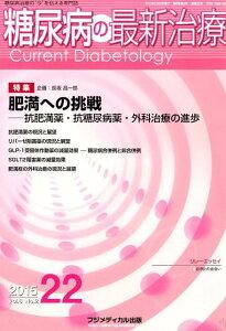 糖尿病の最新治療(6-2)