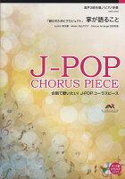 EME-C3092 合唱J-POP 混声3部合唱/ピアノ伴奏 掌が語ること 「誰かのためにプロジェクト」