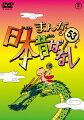 まんが日本昔ばなし 第53巻