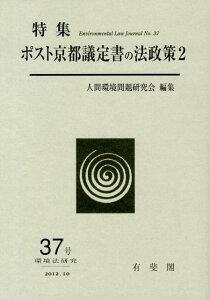 【送料無料】環境法研究(第37号) [ 人間環境問題研究会 ]