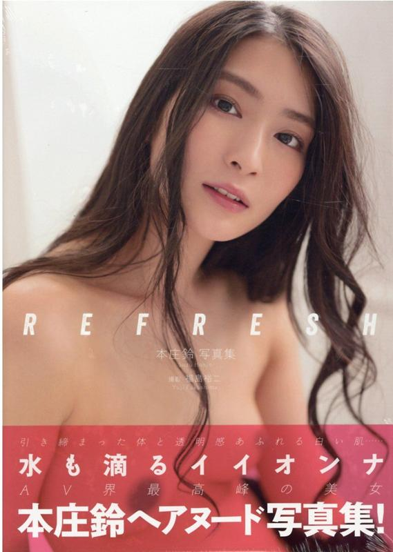 本庄鈴写真集『Refresh』