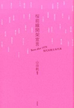 桜前線開架宣言 Born after 1970現代短歌日本代表 [ 山田航 ]