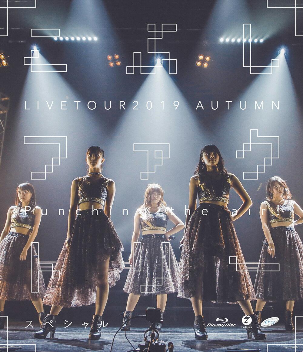 こぶしファクトリー ライブツアー2019秋 ~Punching the air!スペシャル~【Blu-ray】画像